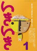20101213_いきいき_iki1101