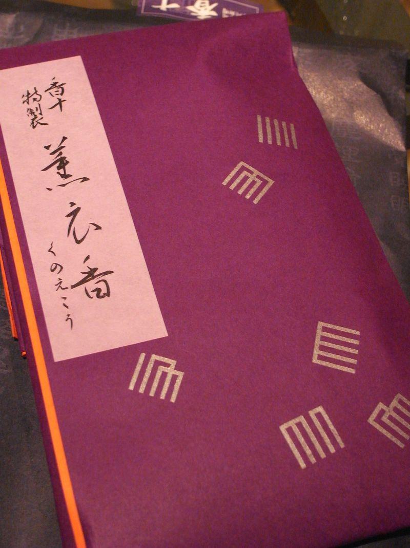 20111019_薫衣香_RIMG5235