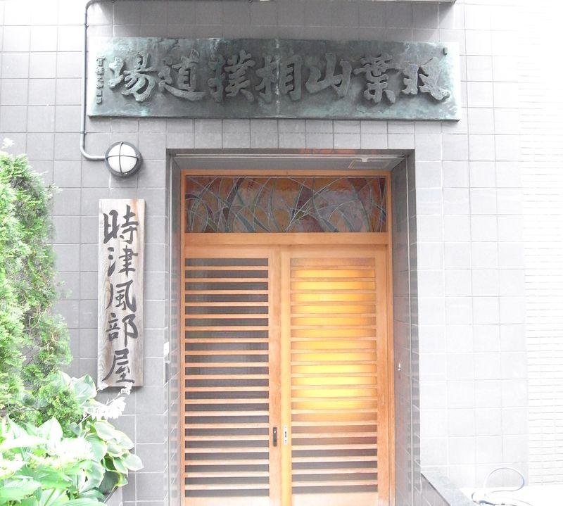20120613_時津風部屋朝稽古1_RIMG9434E