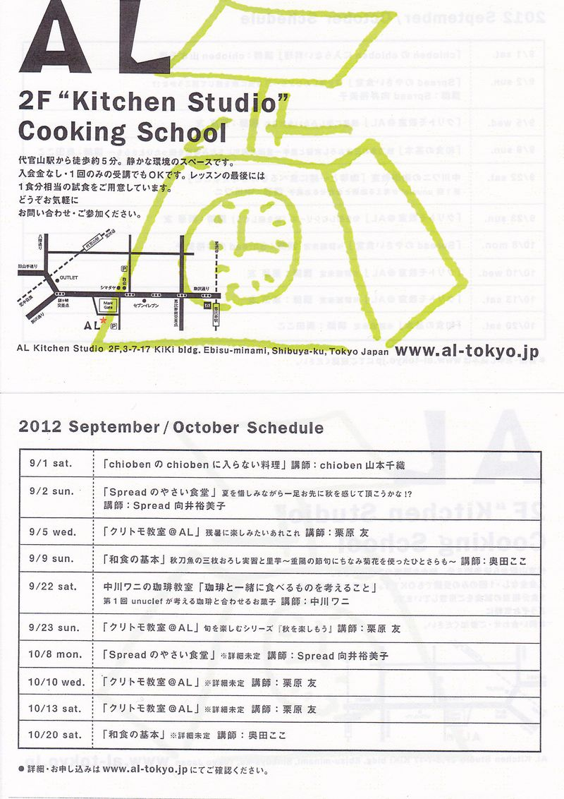 20120912_次回のAL Kitchen Studioは1020(土)_IMG_0001