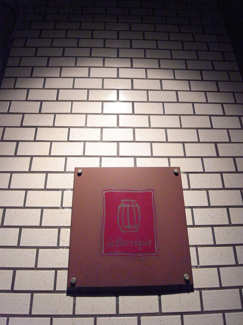 20121124_Ristrante La Barrique Tokyo_RIMG10329