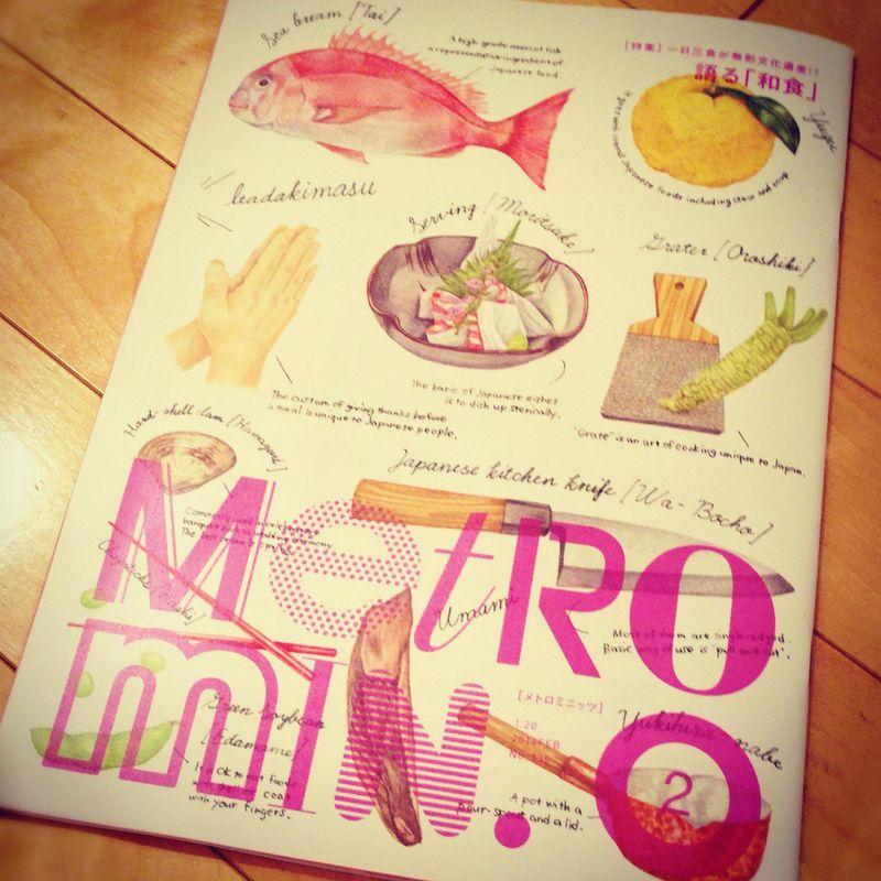 20140123_MetRO mIN 2014FEB_IMG_5719