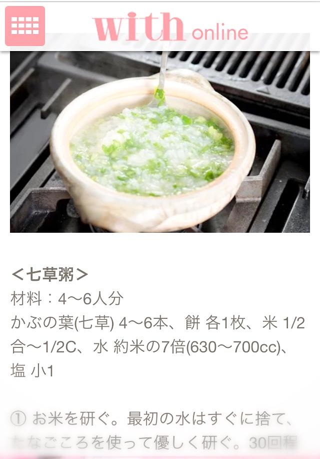 20150106_七草粥_IMG_3964