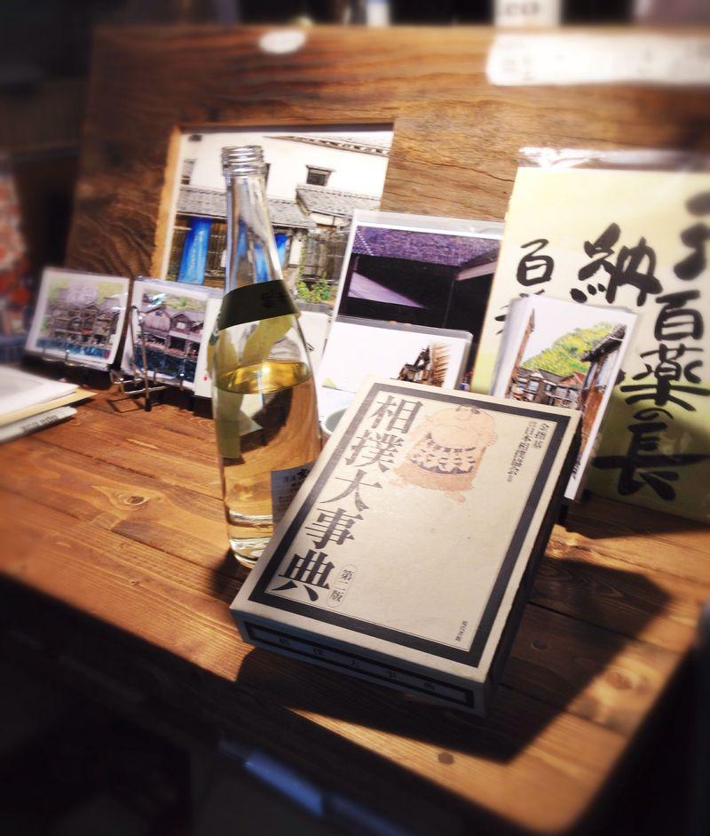 20150217_京都・伊根 向井酒造_IMG_5422