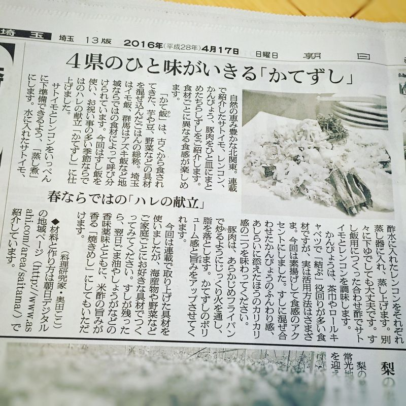 20160513_朝日新聞「北!敢闘賞 北関東ひと味企画のかてずし」_IMG_6395